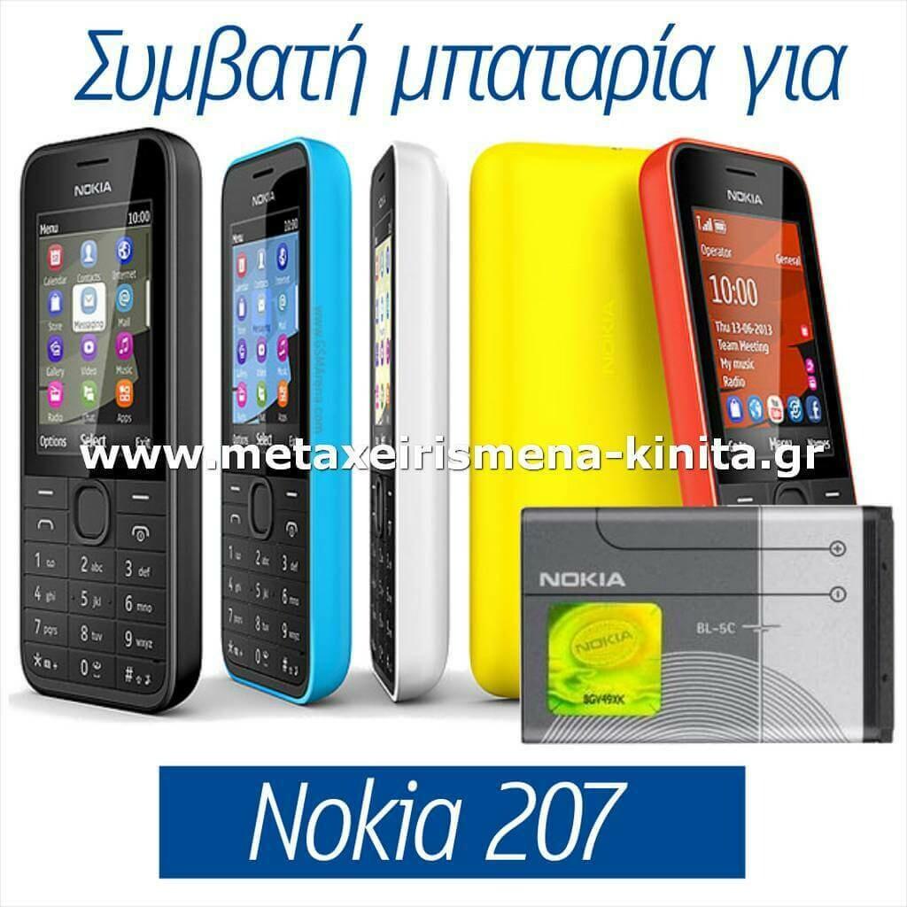 Μπαταρία για Nokia 207 συμβατή