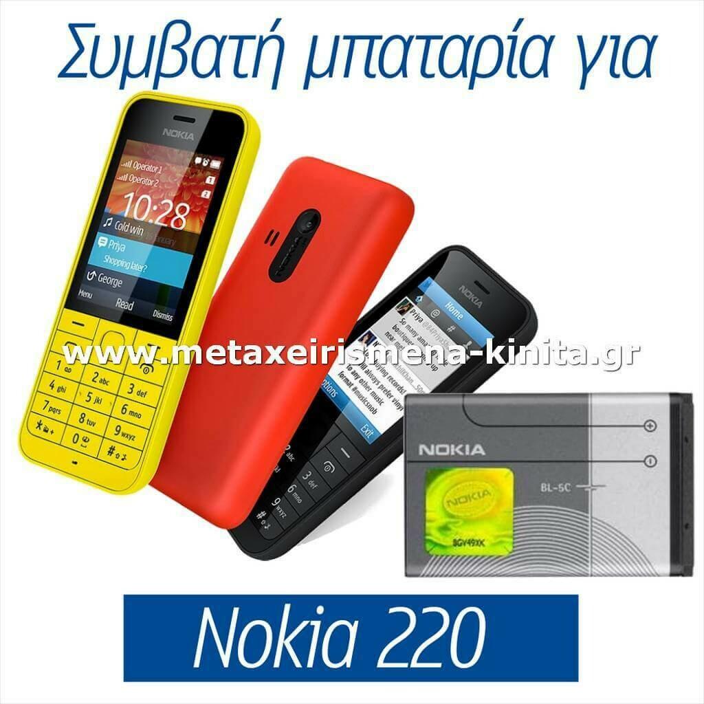 Μπαταρία για Nokia 220 συμβατή