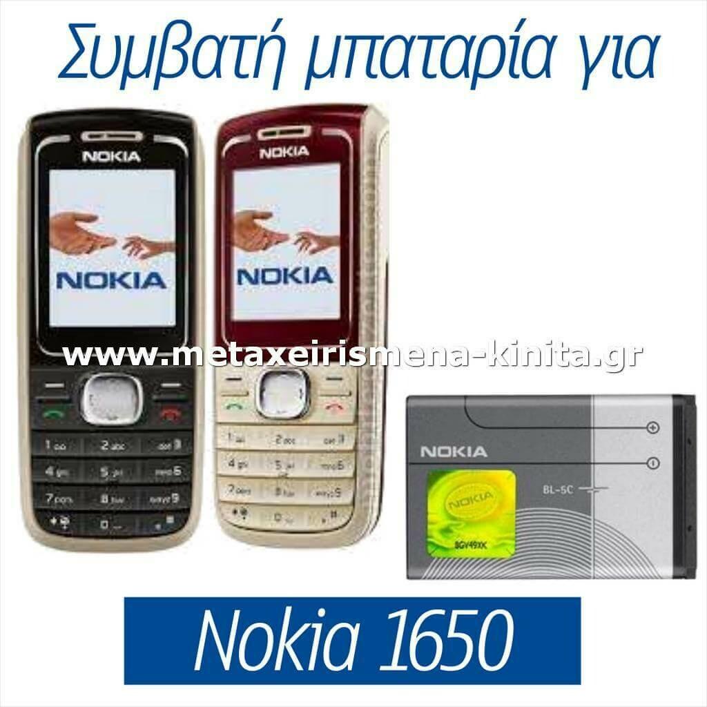 Μπαταρία για Nokia 1650 συμβατή