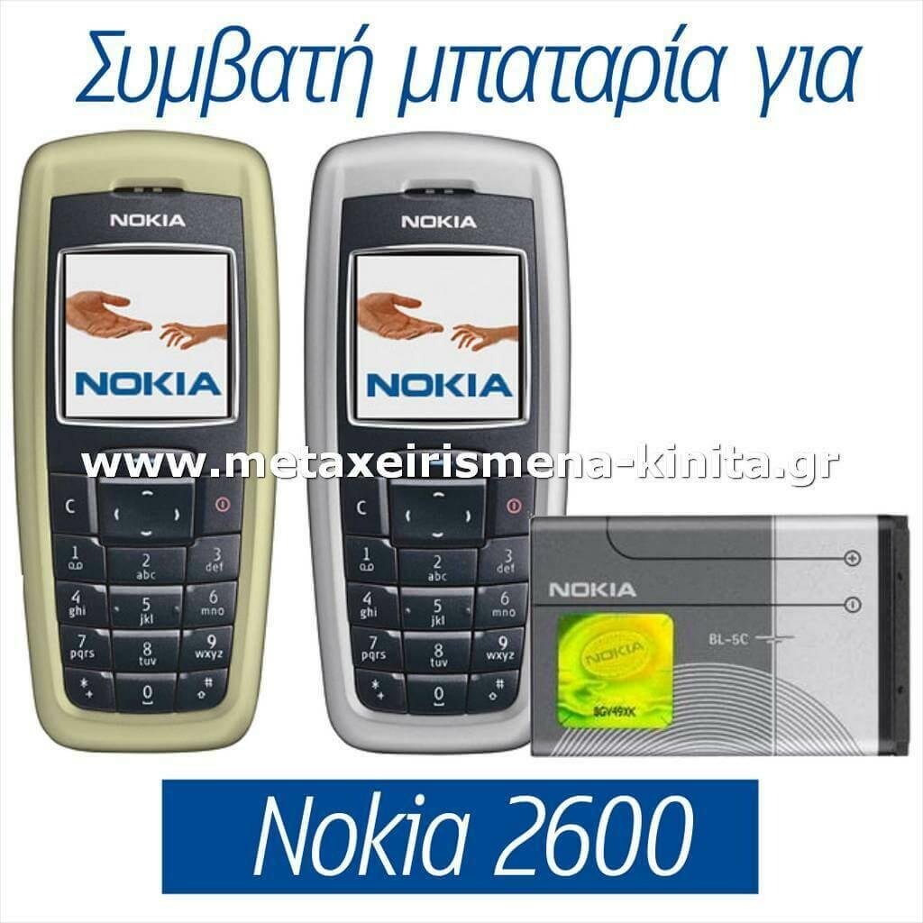 Μπαταρία για Nokia 2600 συμβατή