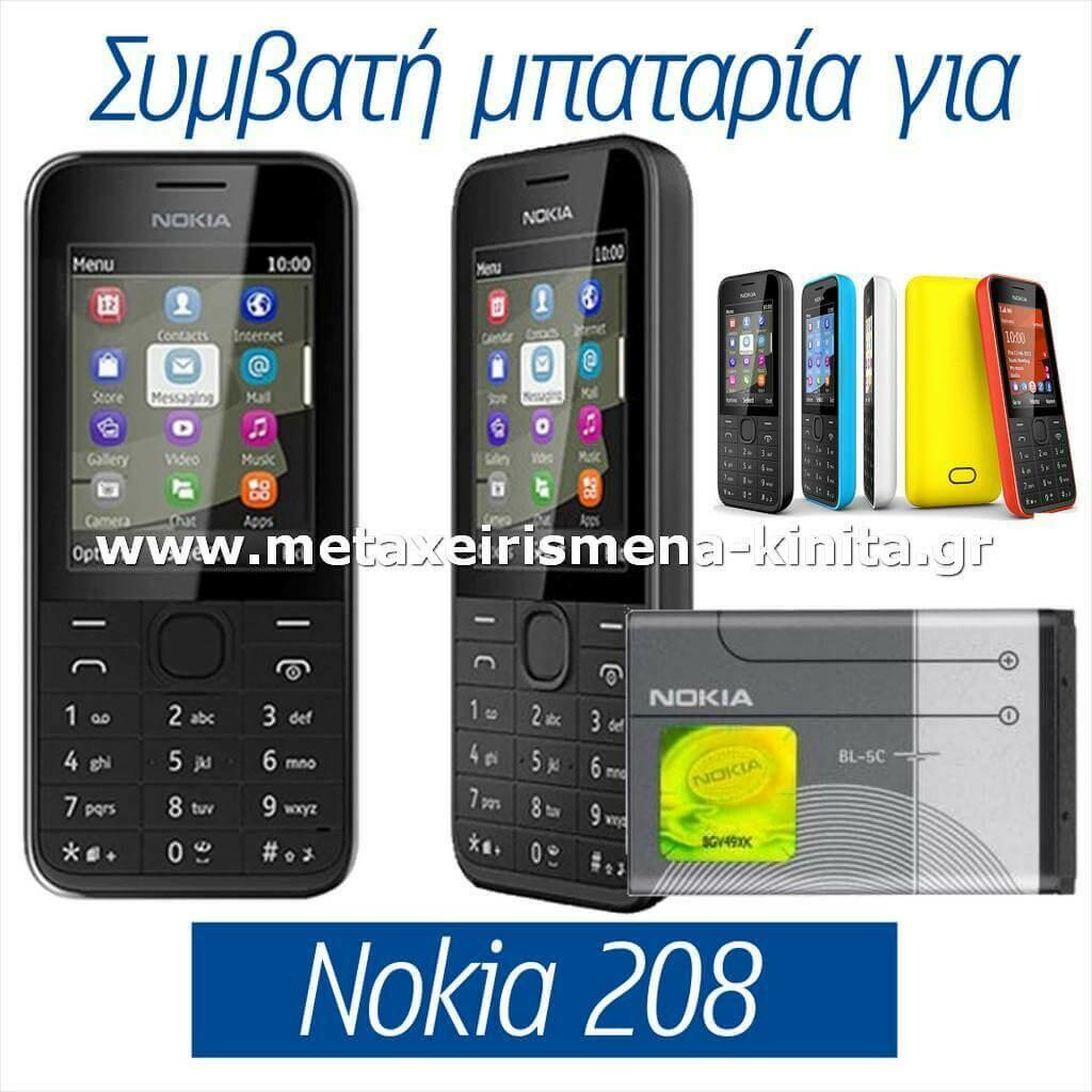 Μπαταρία για Nokia 208 συμβατή