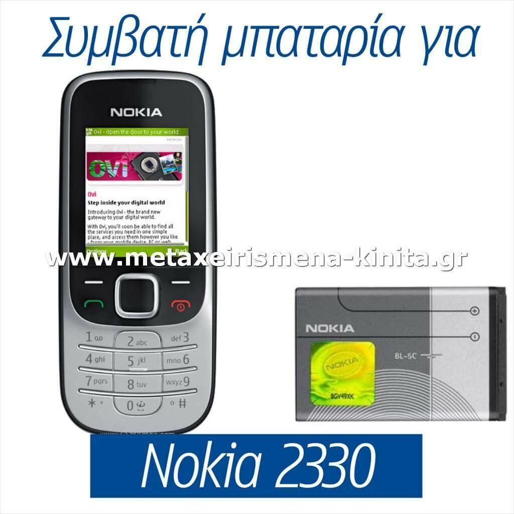Μπαταρία για Nokia 2330 συμβατή