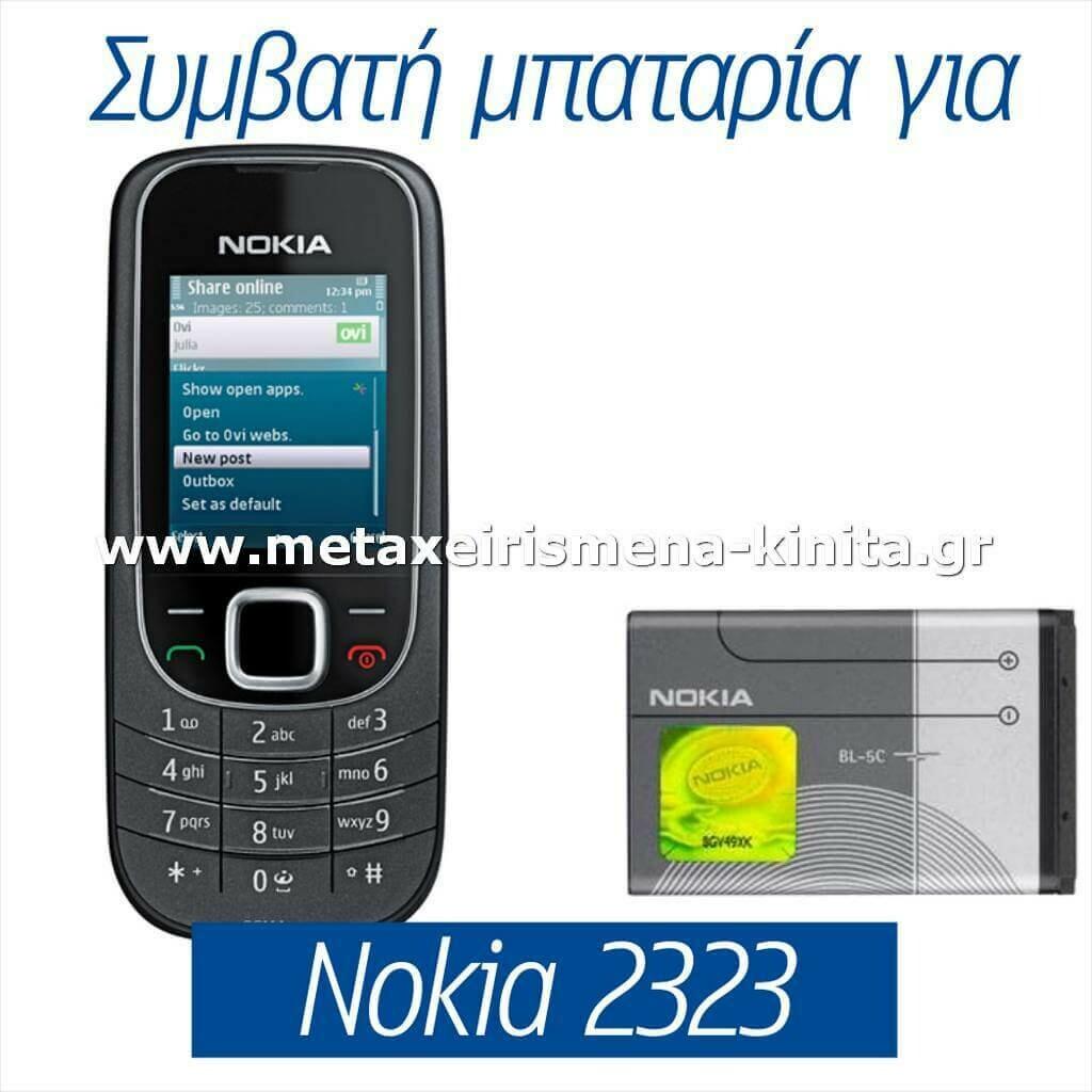 Μπαταρία για Nokia 2323 συμβατή