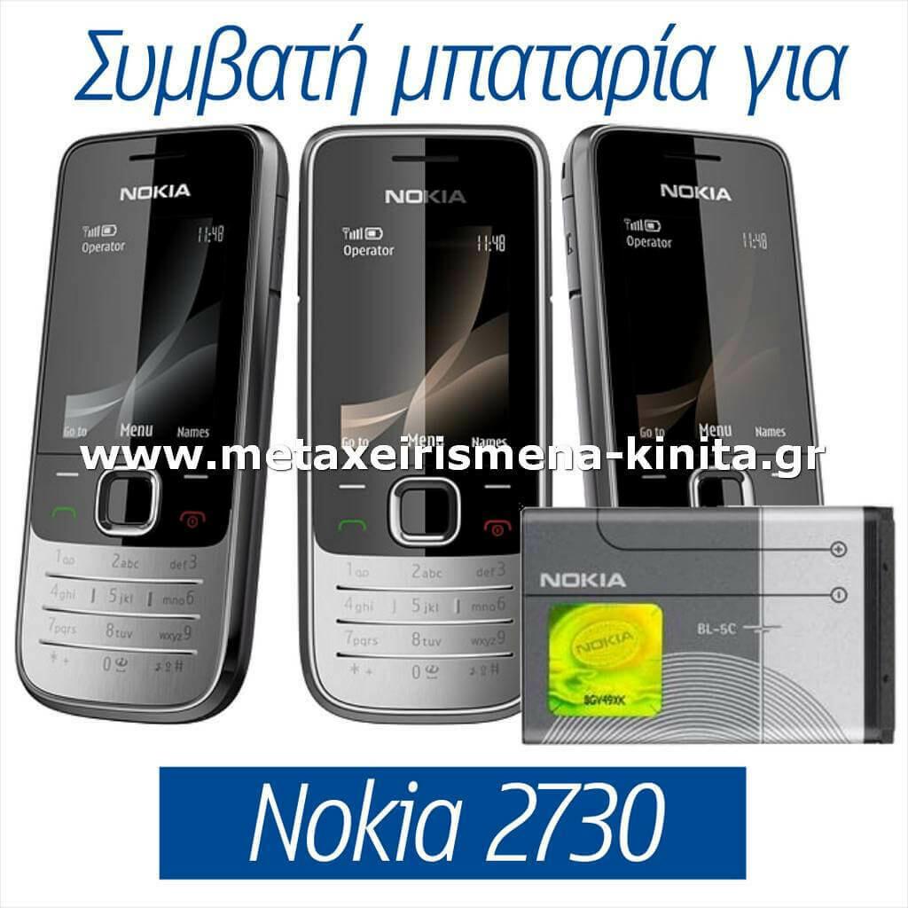 Μπαταρία για Nokia 2730 συμβατή