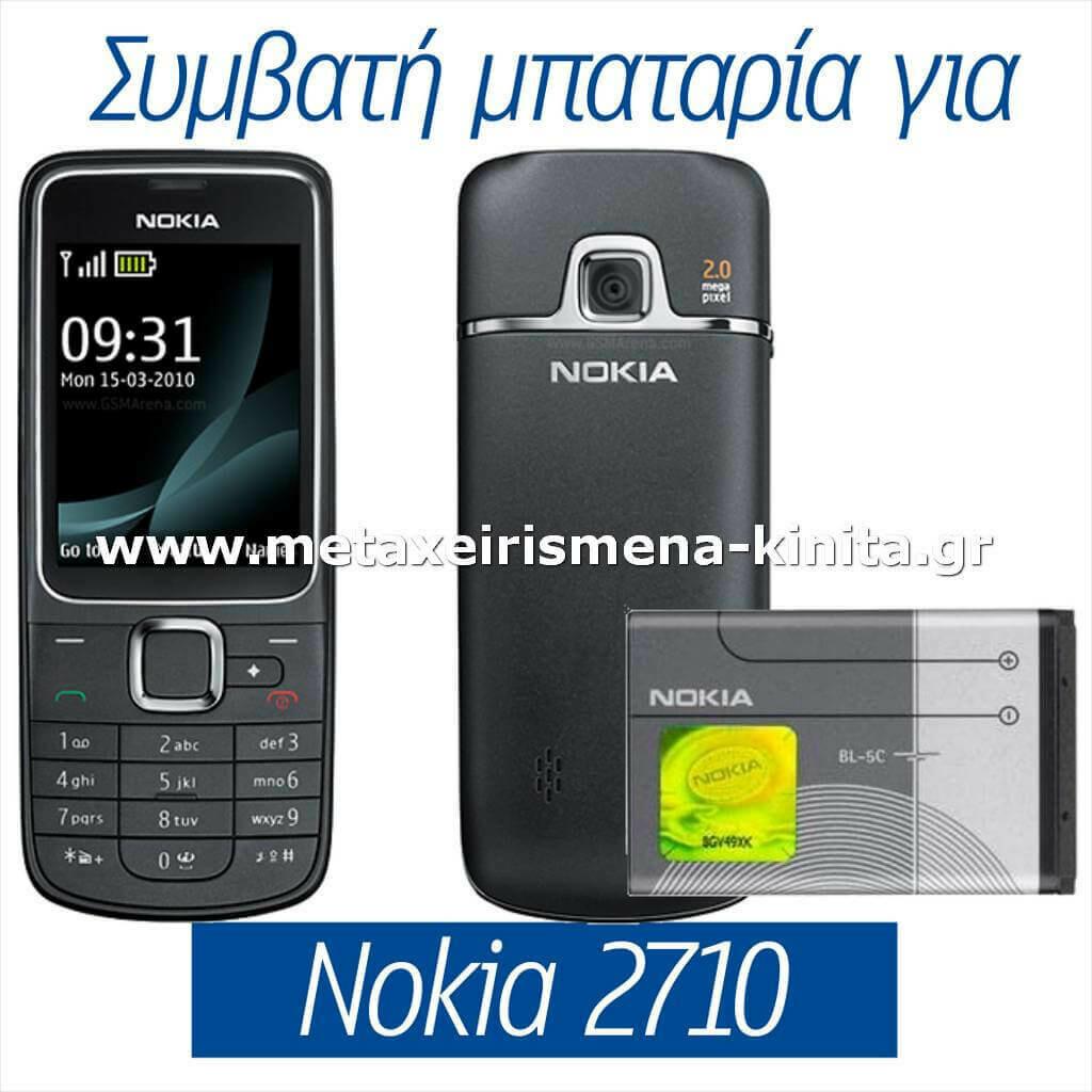 Μπαταρία για Nokia 2710 συμβατή