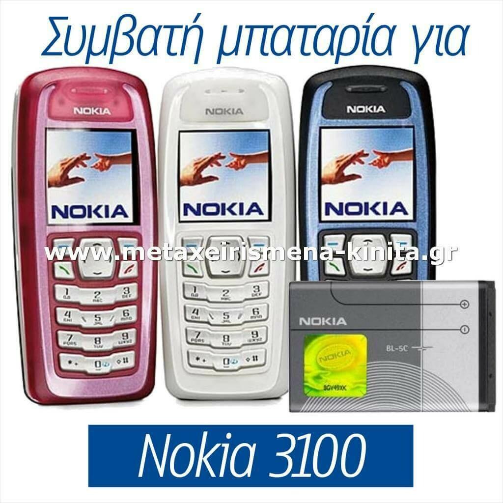 Μπαταρία για Nokia 3100 συμβατή