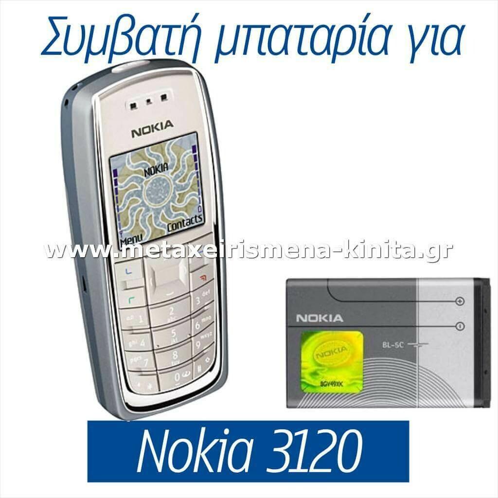 Μπαταρία για Nokia 3120 συμβατή