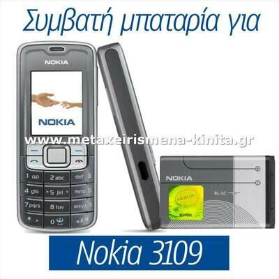 Μπαταρία για Nokia 3109 συμβατή