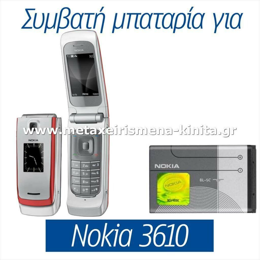 Μπαταρία για Nokia 3610 συμβατή