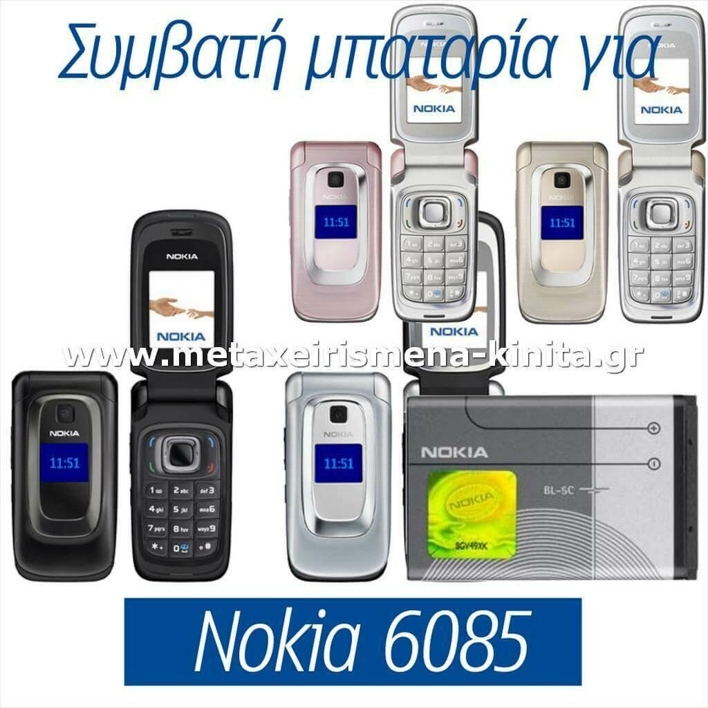 Μπαταρία για Nokia 6085 συμβατή