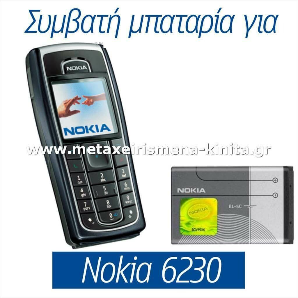 Μπαταρία για Nokia 6230 συμβατή