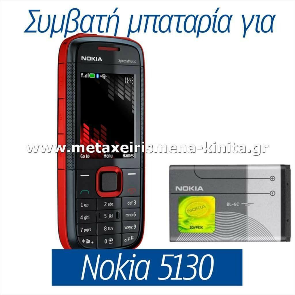 Μπαταρία για Nokia 5130 συμβατή