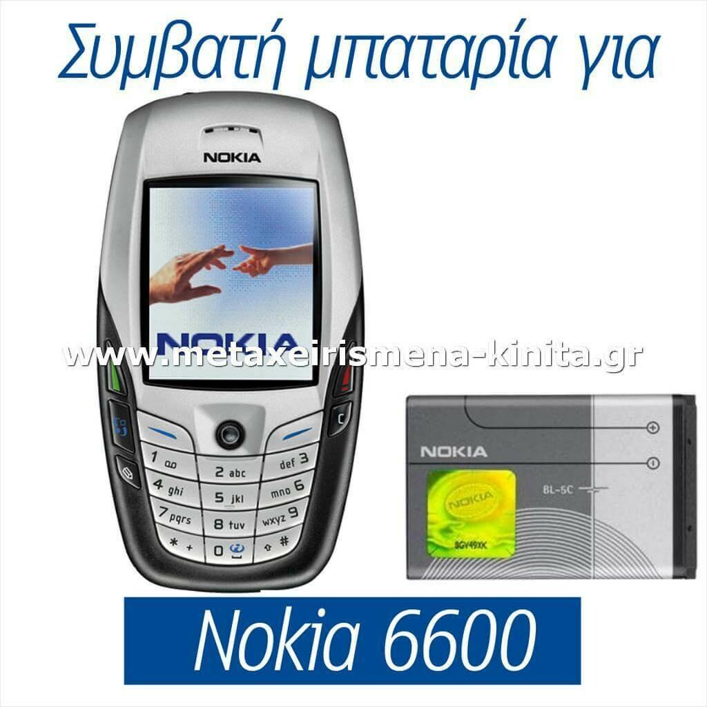 Μπαταρία για Nokia 6600 συμβατή