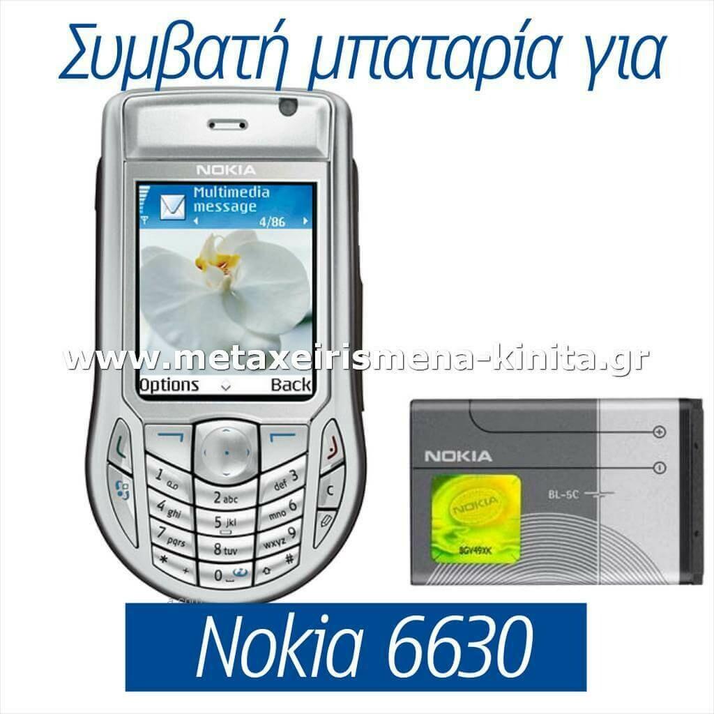 Μπαταρία για Nokia 6630 συμβατή