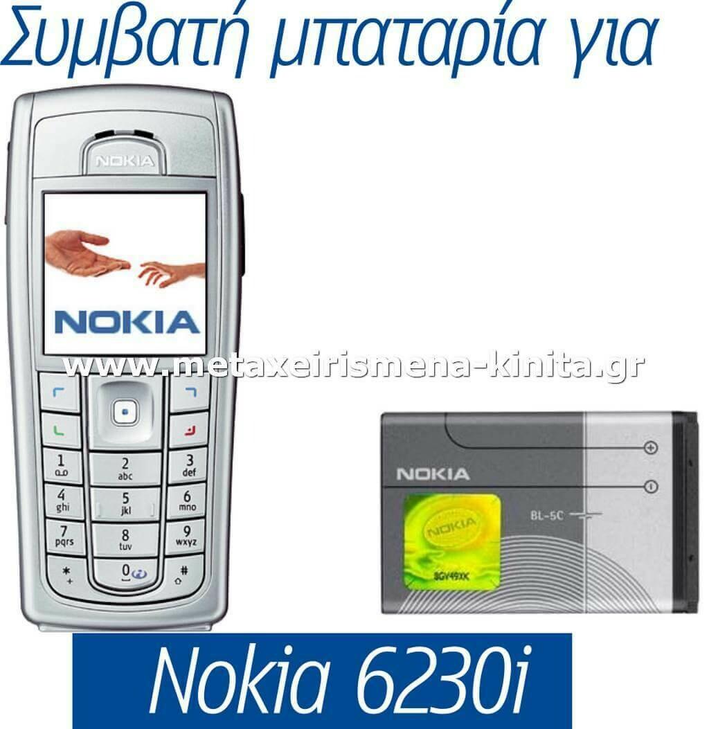 Μπαταρία για Nokia 6230i συμβατή
