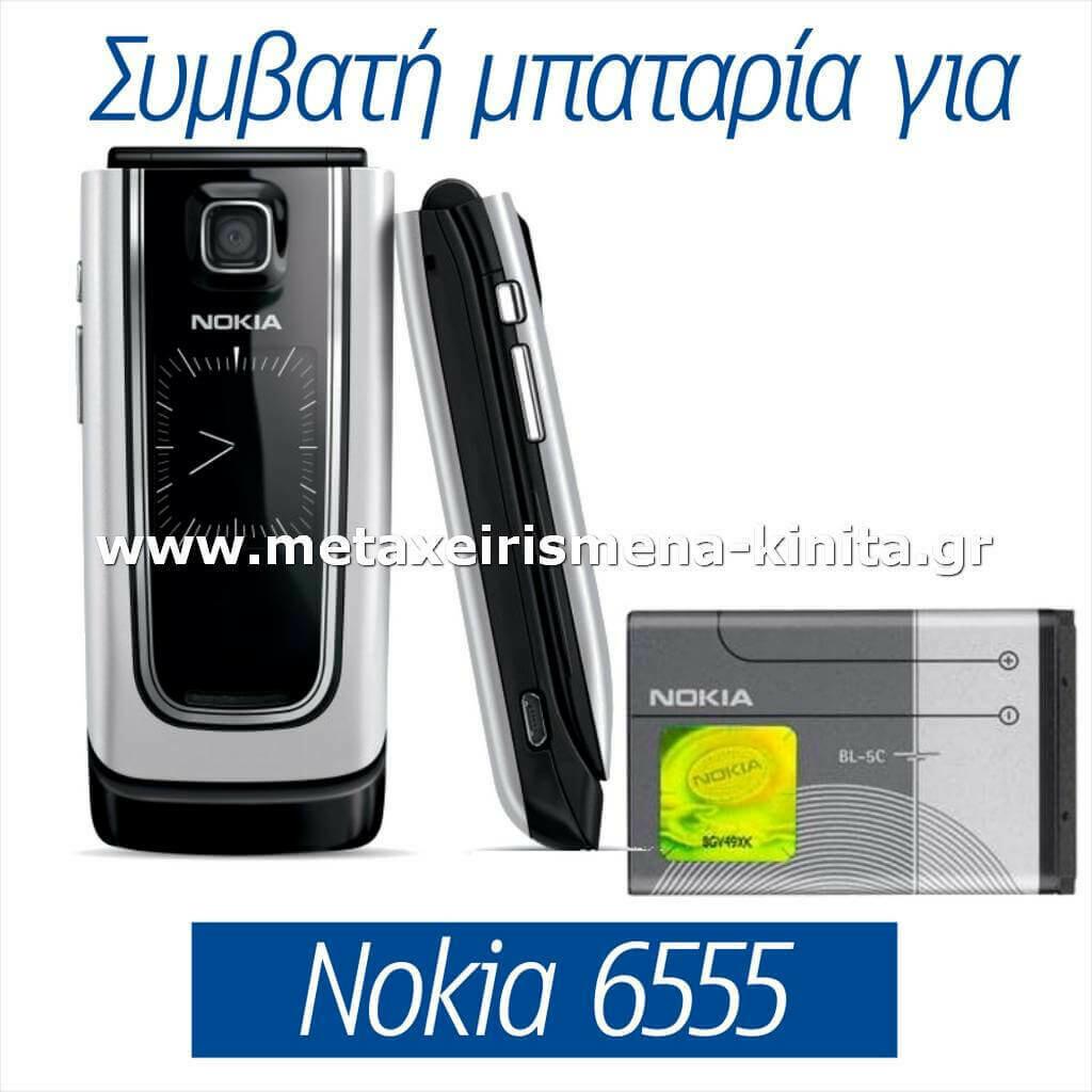 Μπαταρία για Nokia 6555 συμβατή