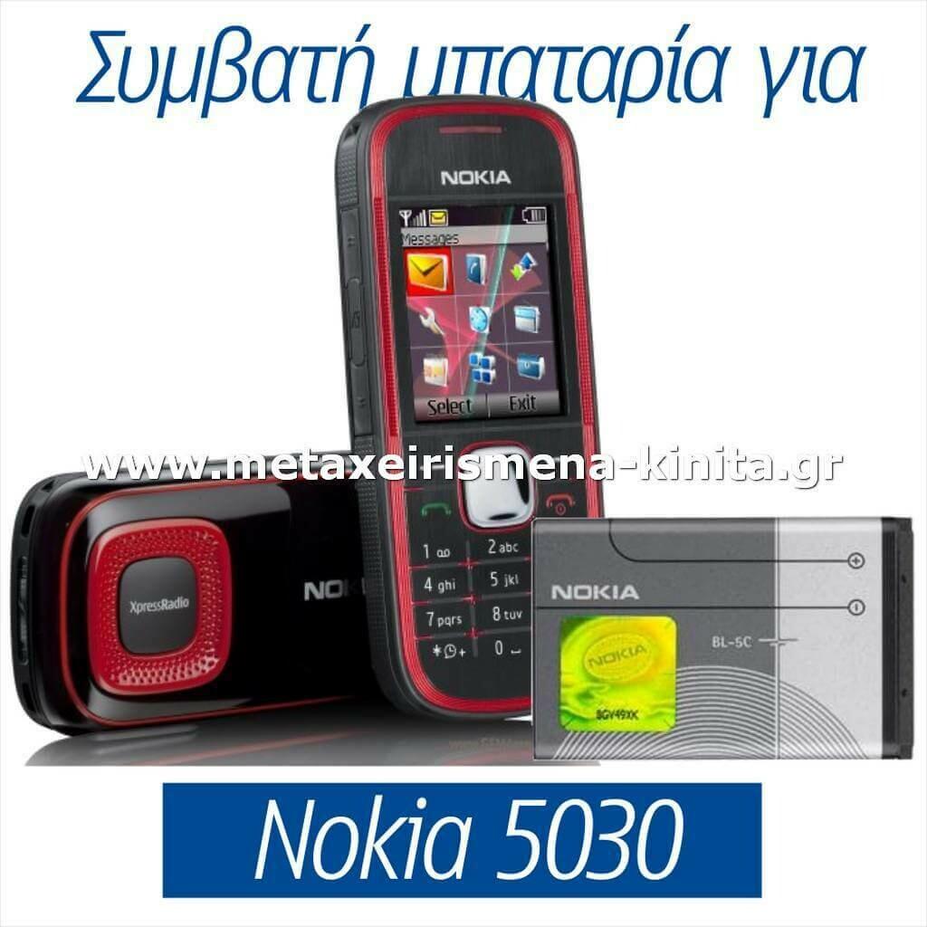 Μπαταρία για Nokia 5030 συμβατή