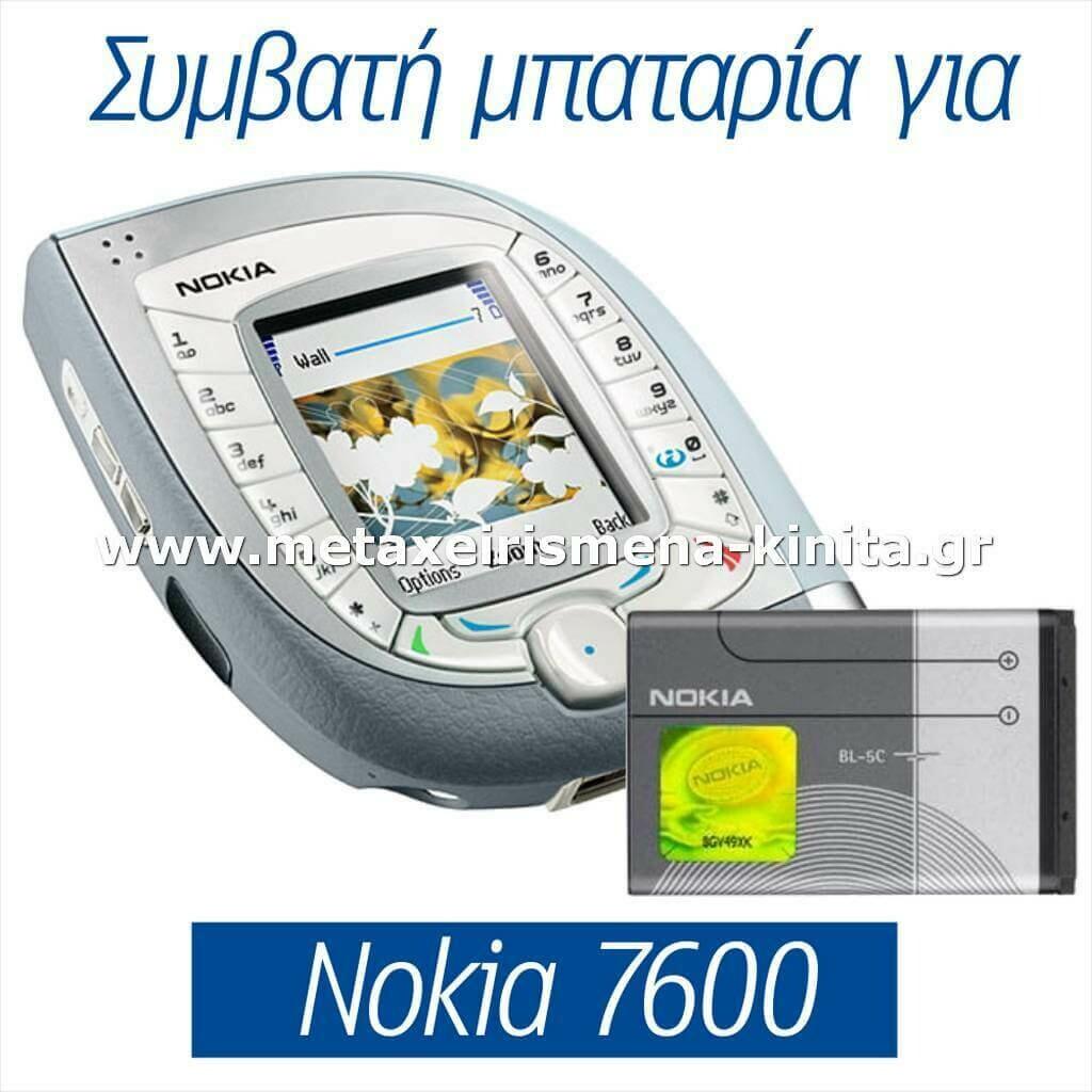 Μπαταρία για Nokia 7600 συμβατή