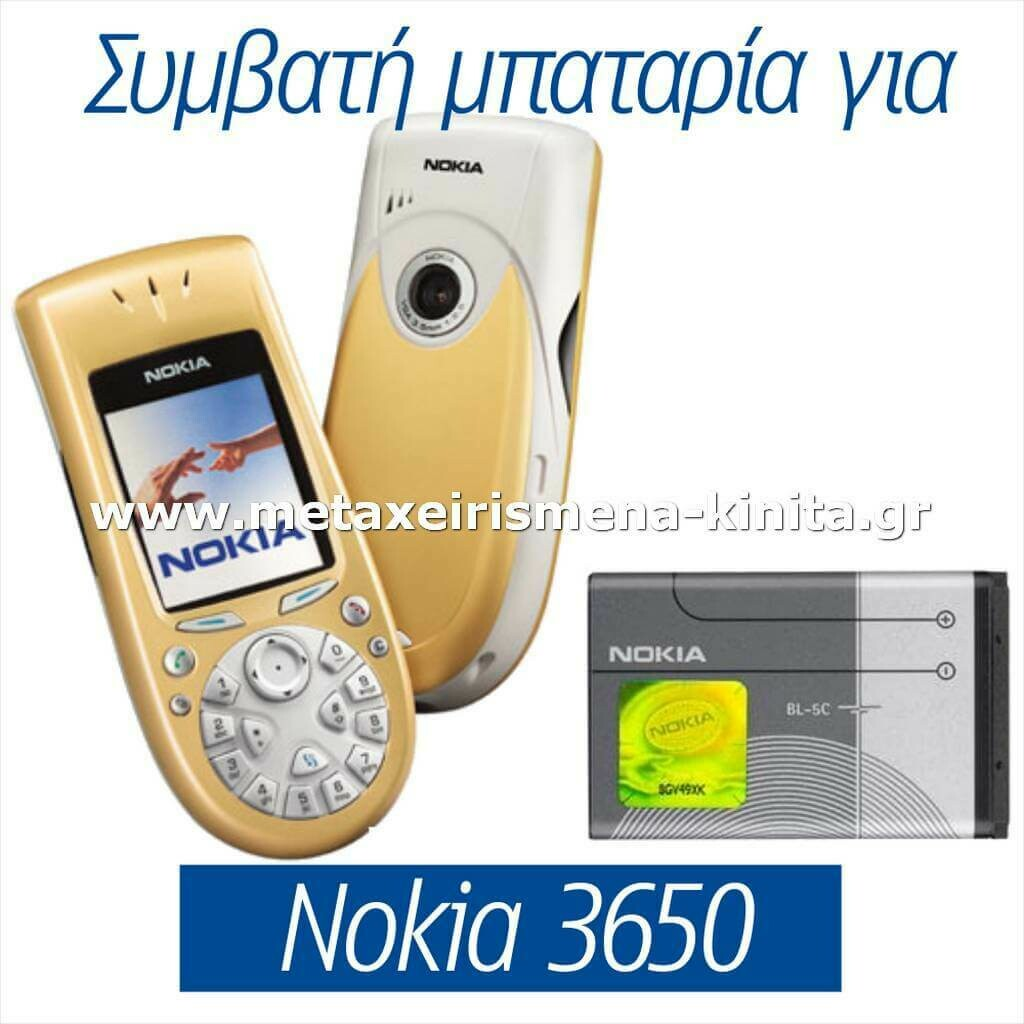 Μπαταρία για Nokia 3650 συμβατή