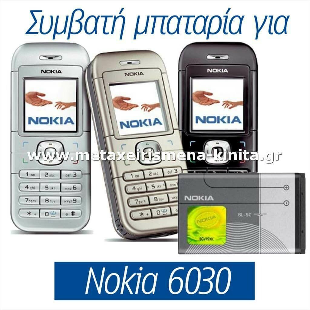 Μπαταρία για Nokia 6030 συμβατή