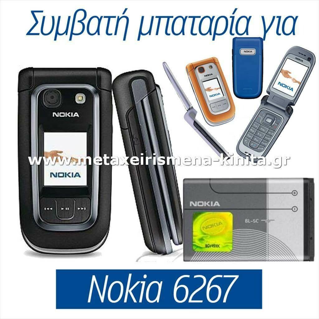 Μπαταρία για Nokia 6267 συμβατή