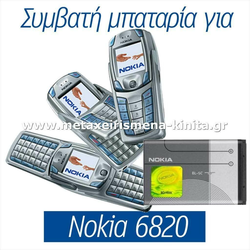 Μπαταρία για Nokia 6820 συμβατή