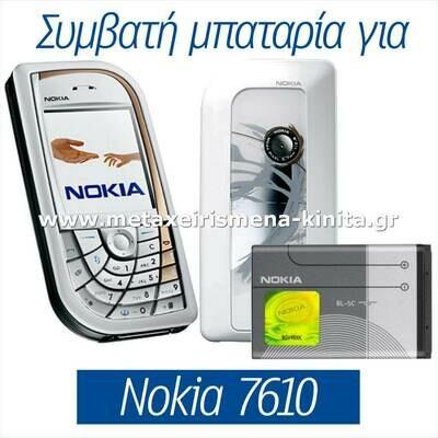 Μπαταρία για Nokia 7610 συμβατή