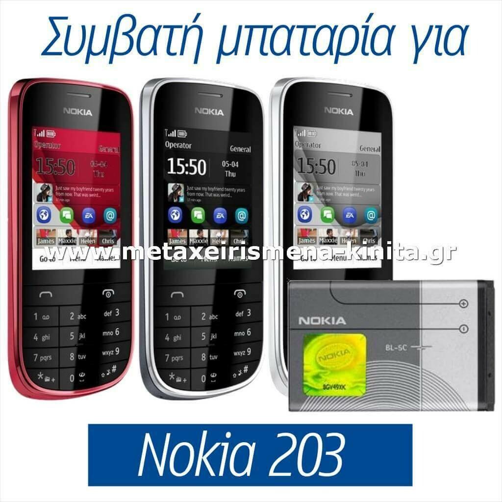 Μπαταρία για Nokia 203 συμβατή