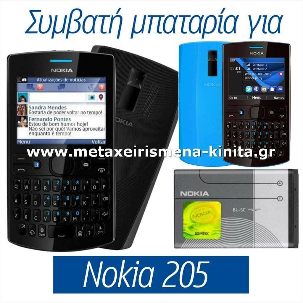 Μπαταρία για Nokia 205 συμβατή