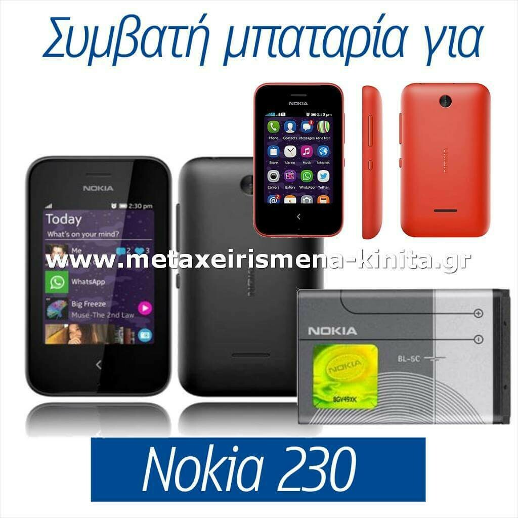 Μπαταρία για Nokia Asha 230 συμβατή
