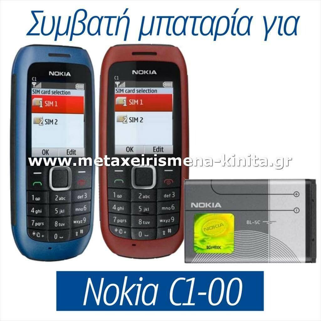 Μπαταρία για Nokia C1-00 συμβατή