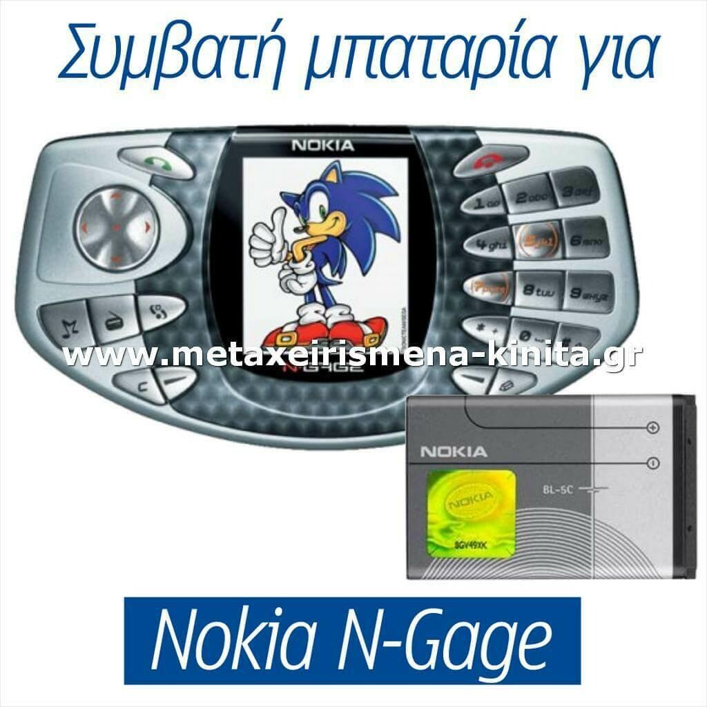 Μπαταρία για Nokia N-Gage συμβατή
