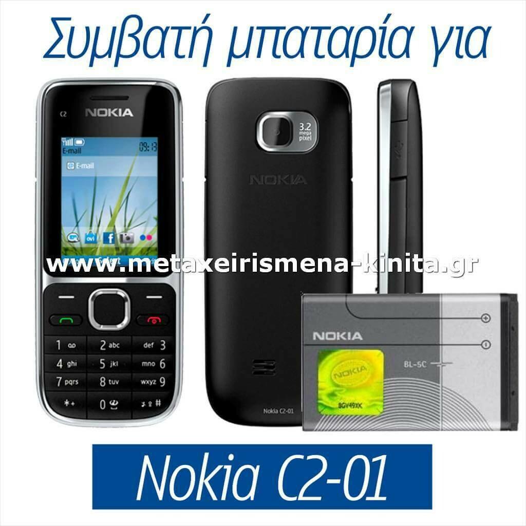 Μπαταρία για Nokia C2-01 συμβατή