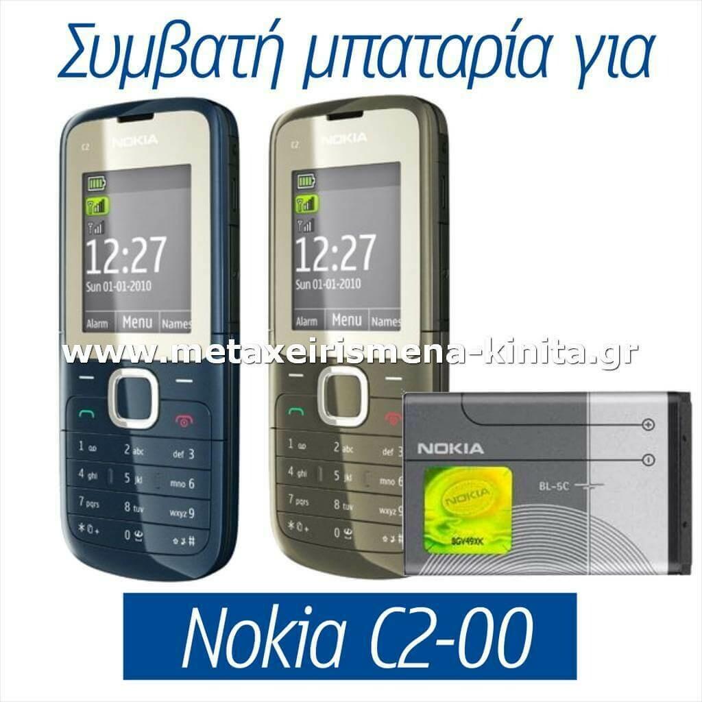 Μπαταρία για Nokia C2-00 συμβατή