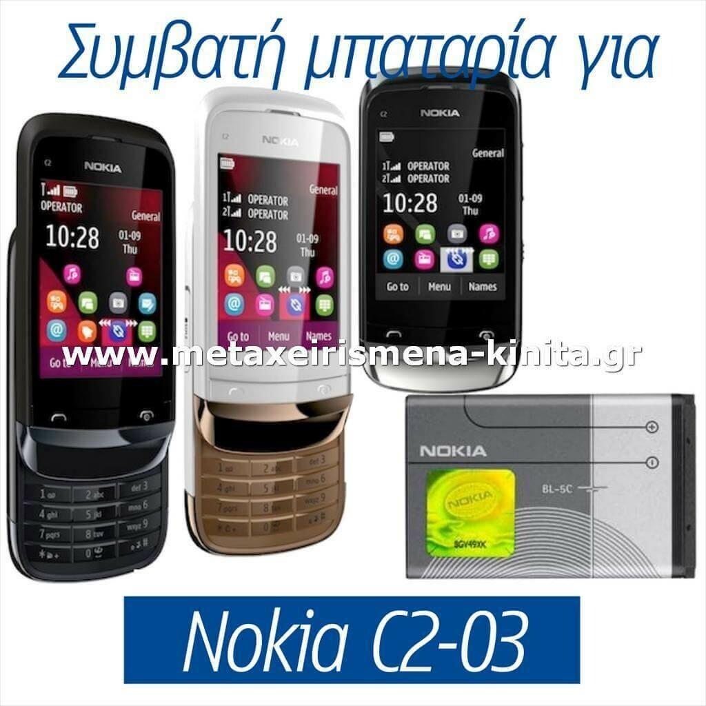 Μπαταρία για Nokia C2-03 συμβατή