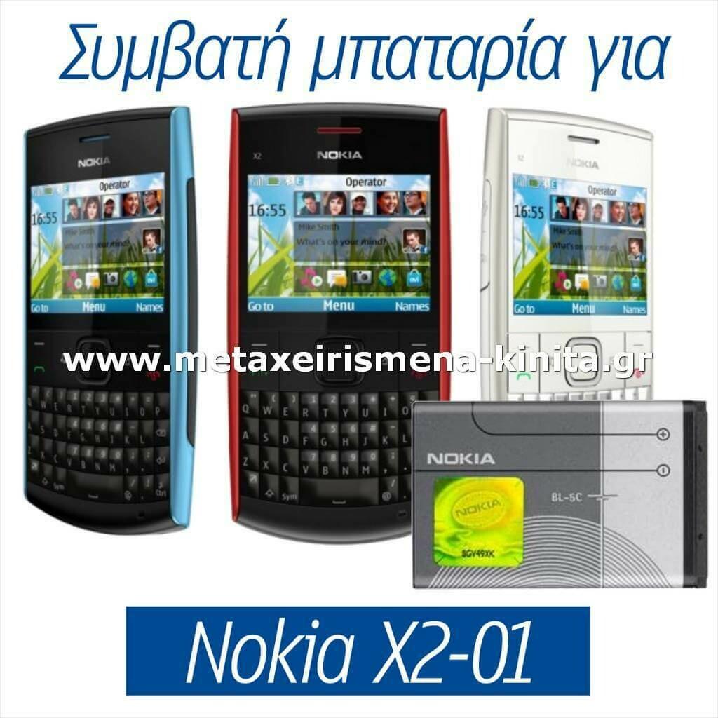 Μπαταρία για Nokia X2-01 συμβατή