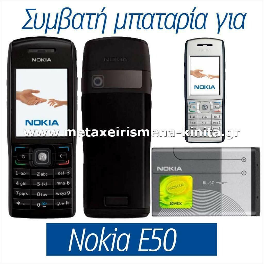 Μπαταρία για Nokia E50 συμβατή