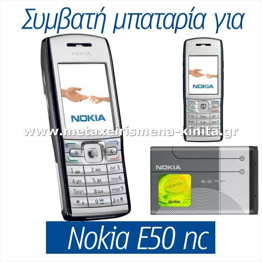 Μπαταρία για Nokia E50 χωρίς κάμερα συμβατή