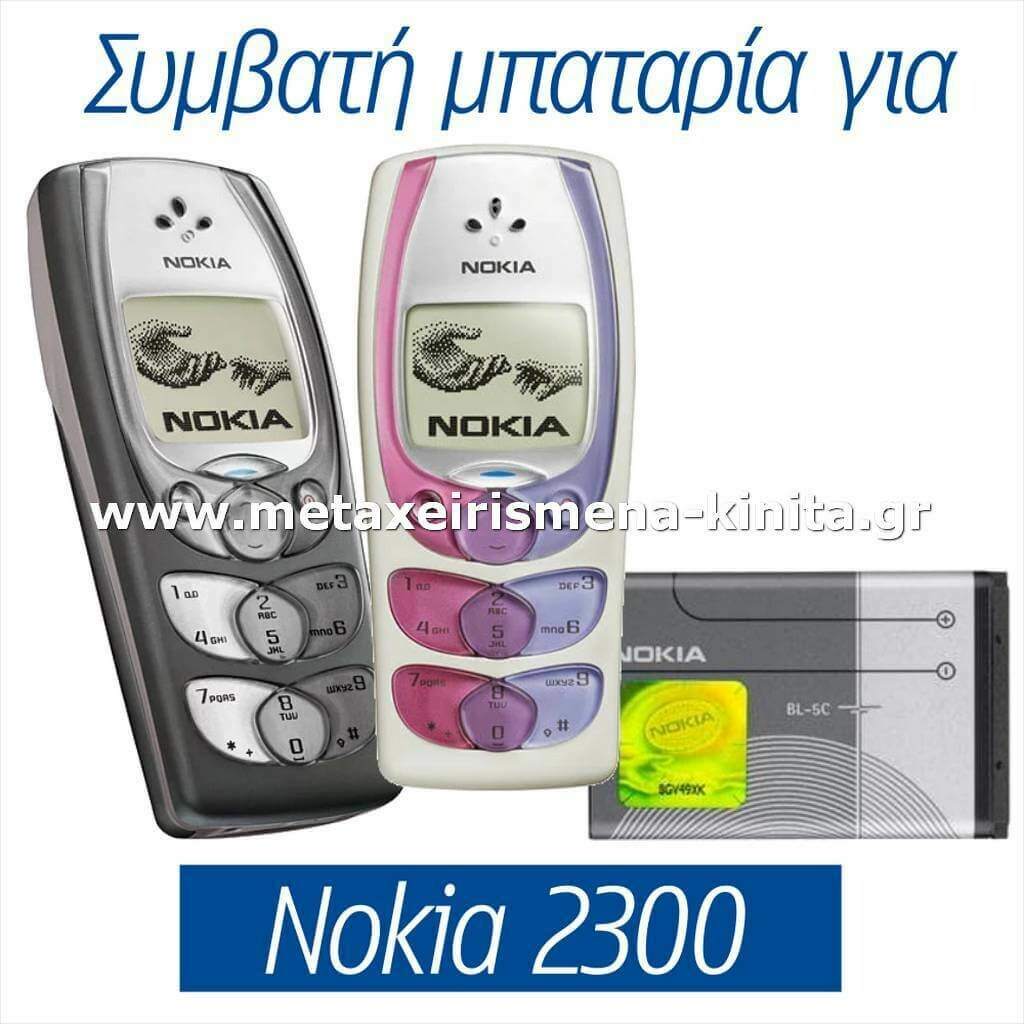 Μπαταρία για Nokia 2300 συμβατή