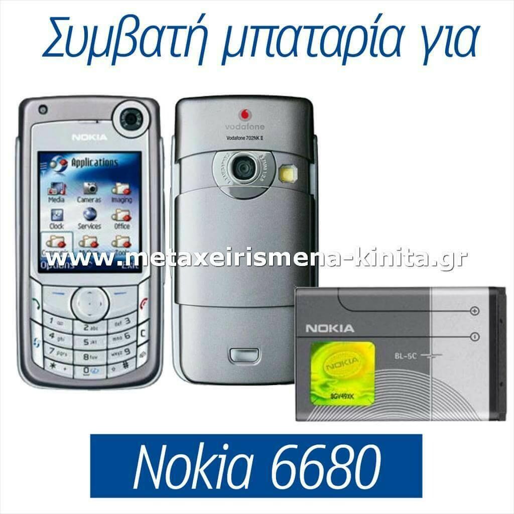 Μπαταρία για Nokia 6680 συμβατή