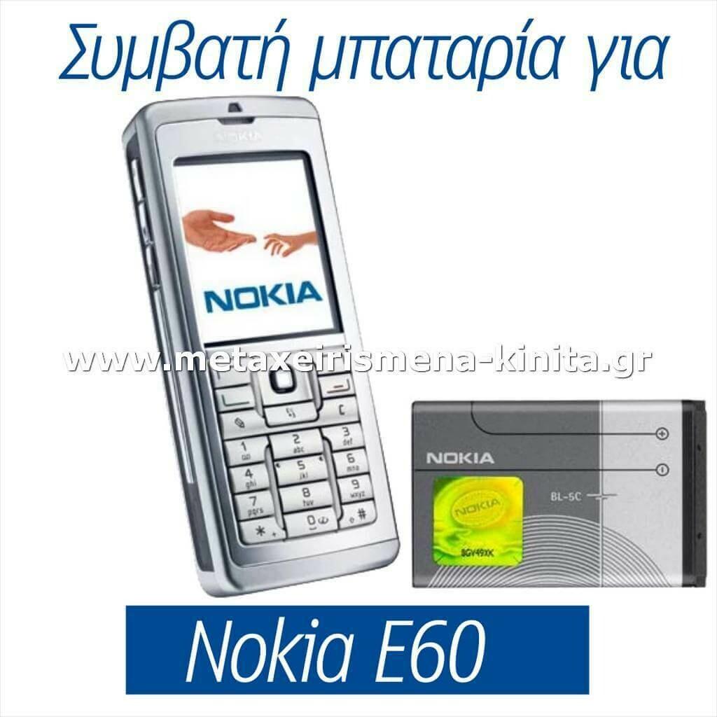 Μπαταρία για Nokia E60 συμβατή