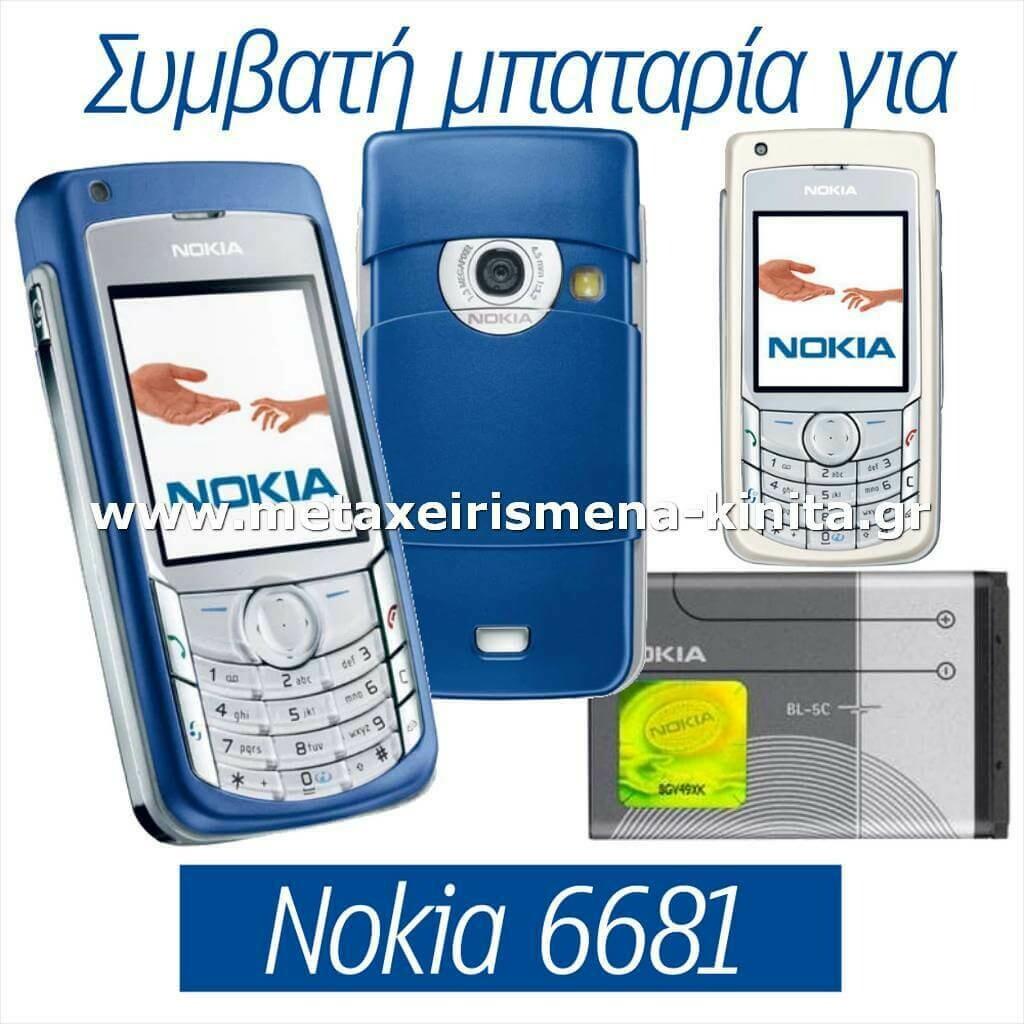 Μπαταρία για Nokia 6681 συμβατή