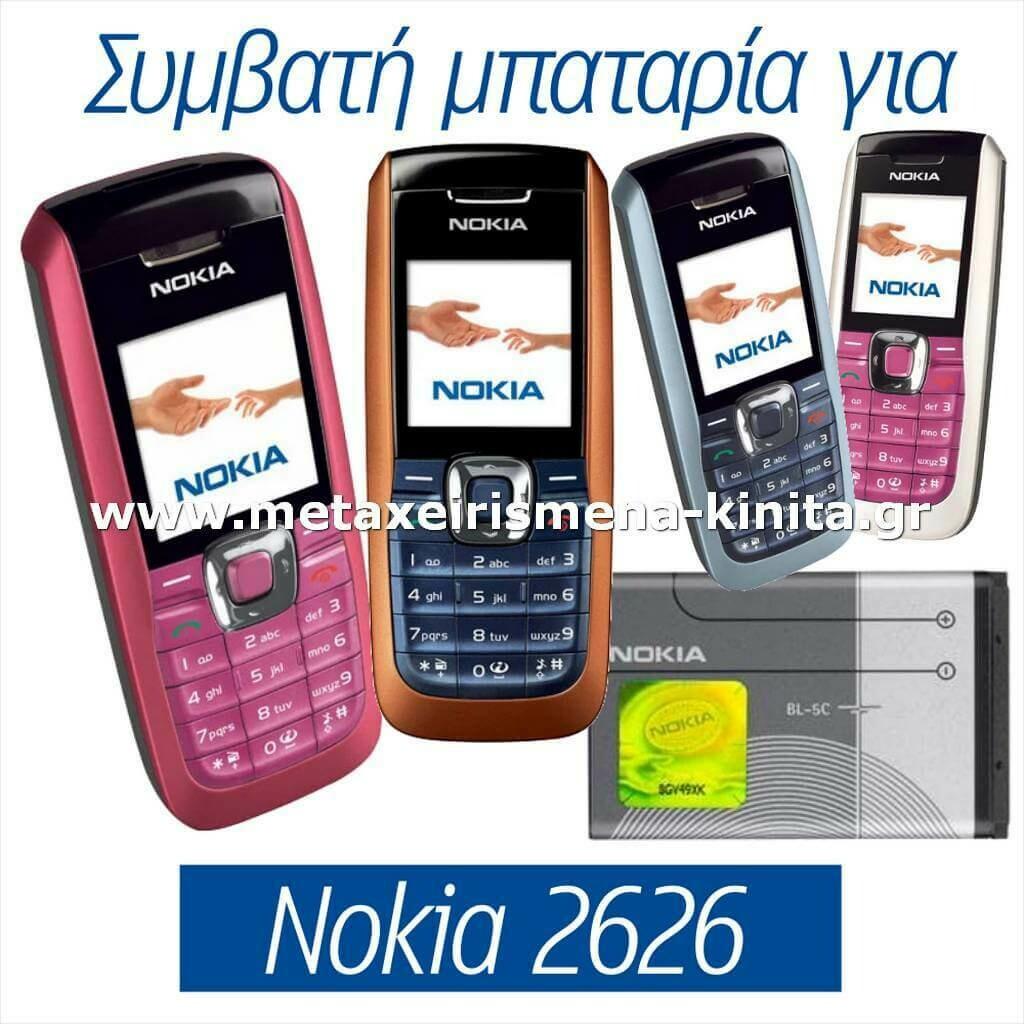 Μπαταρία για Nokia 2626 συμβατή