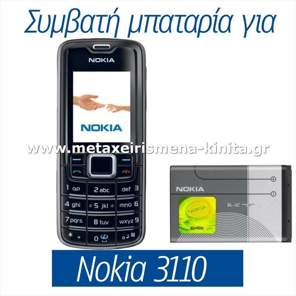 Μπαταρία για Nokia 3110 συμβατή