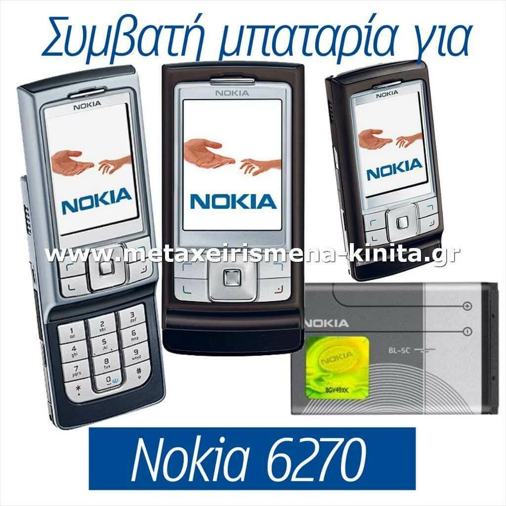Μπαταρία για Nokia 6270 συμβατή
