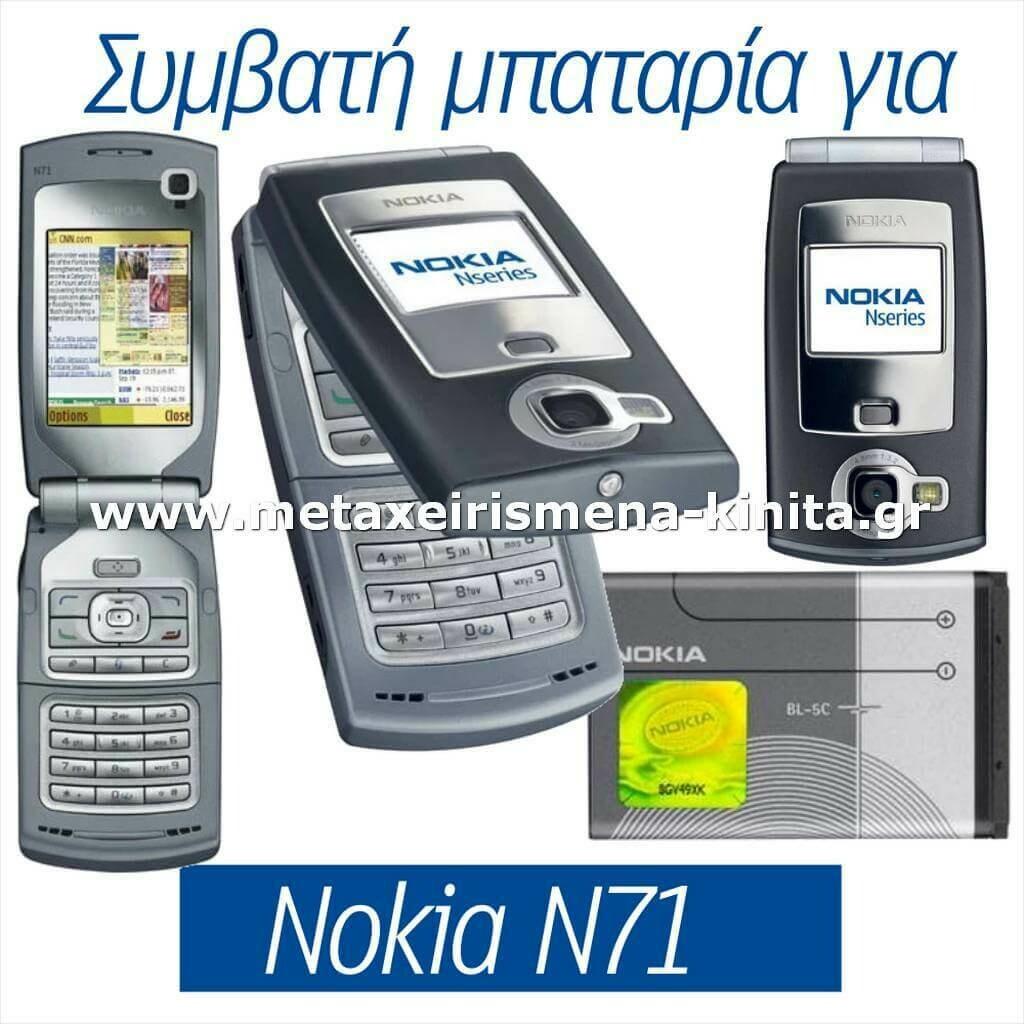 Μπαταρία για Nokia N71 συμβατή