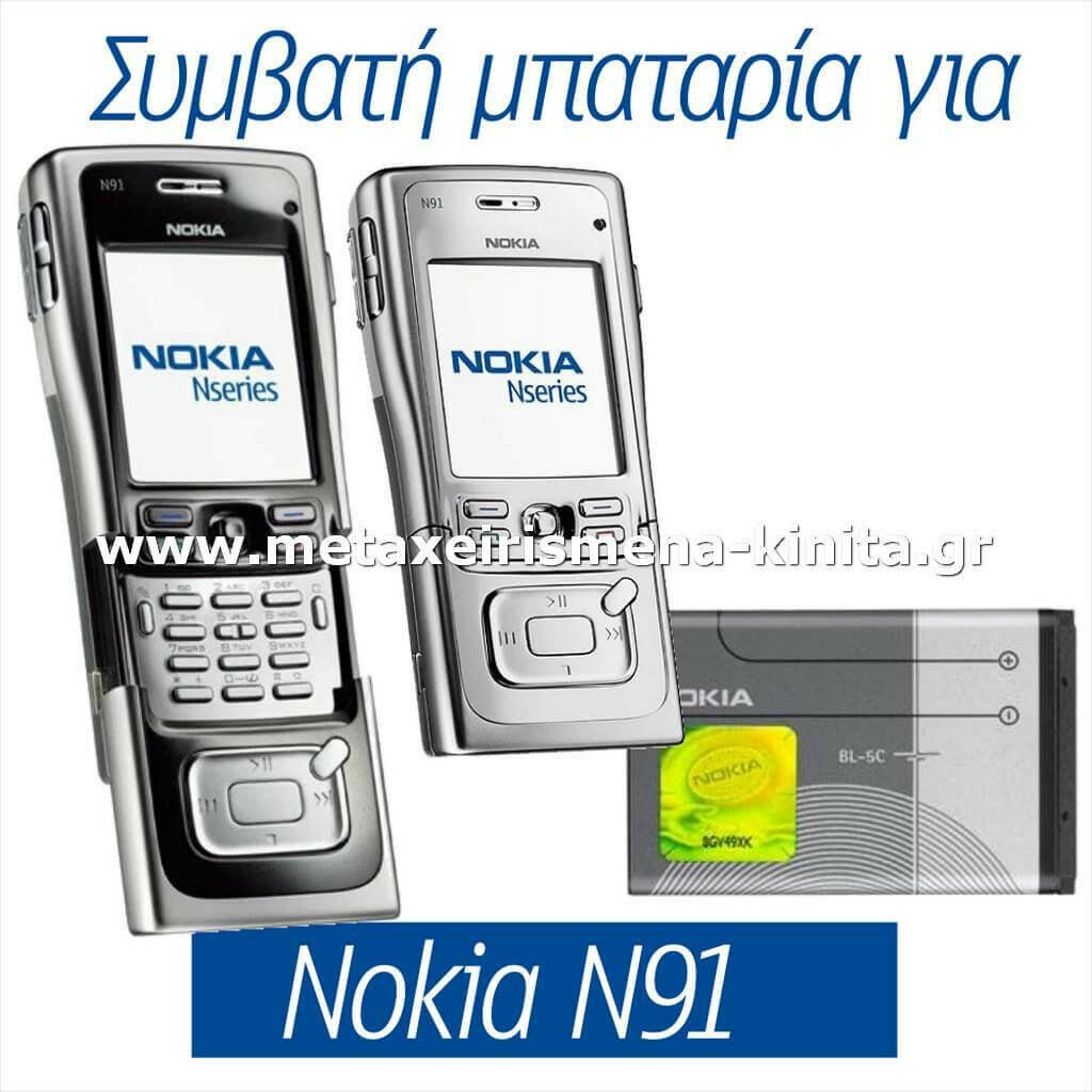 Μπαταρία για Nokia N91 συμβατή