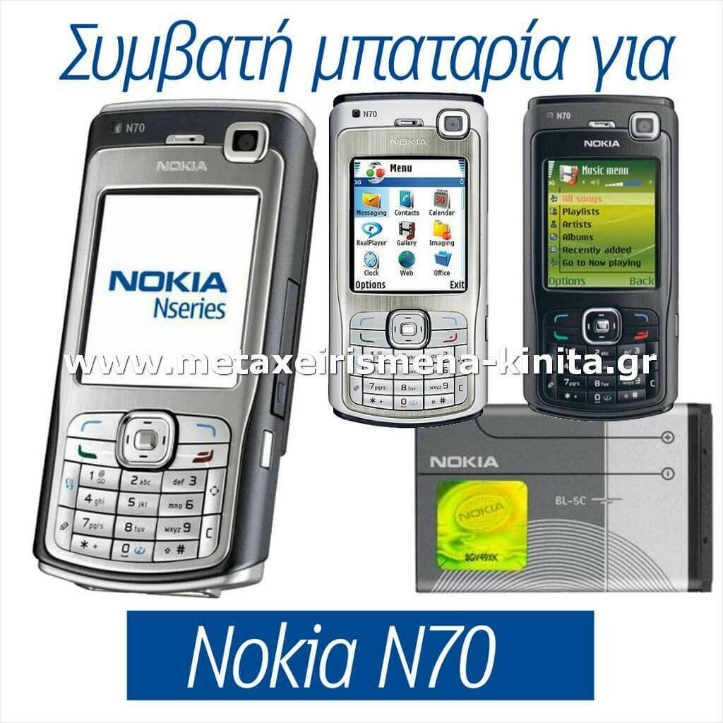 Μπαταρία για Nokia N70 συμβατή