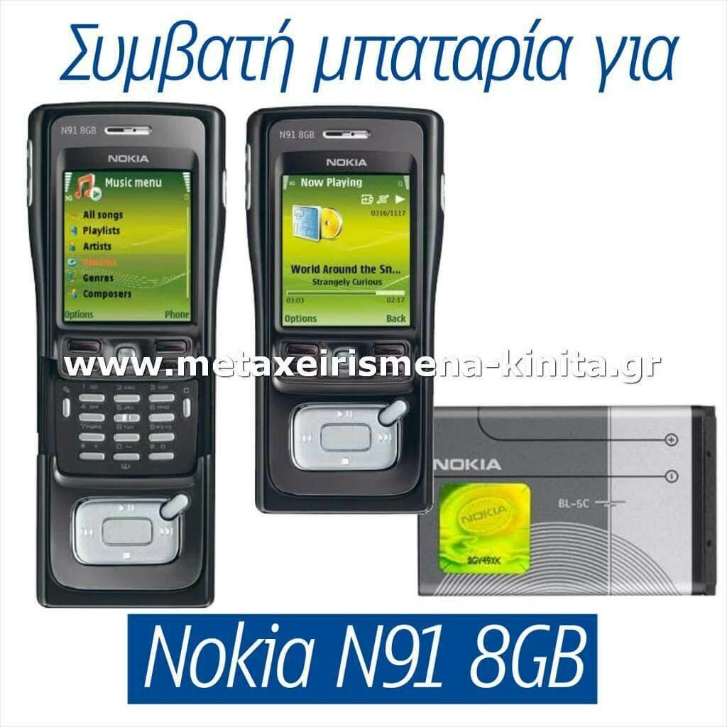Μπαταρία για Nokia N91 8GB συμβατή