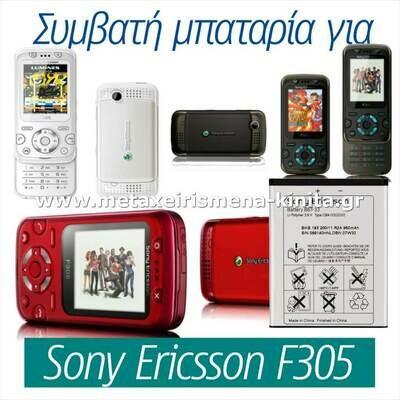 Μπαταρία για Sony Ericsson F305 συμβατή
